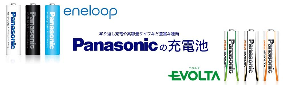 Cách chọn pin sạc Panasonic Eneloop đúng theo nhu cầu